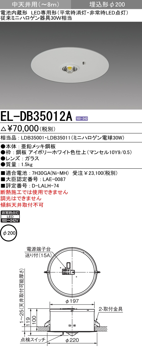 【最安値挑戦中!最大33倍】三菱 EL-DB35012A LED非常用照明器具 埋込形 中天井用 昼白色 φ200 受注生産品 [∽§]