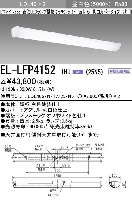 【最安値挑戦中!最大33倍】三菱 EL-LFP41521HJ(25N5) LEDシーリング 直管 LEDランプ搭載タイプ 初期照度補正 昼白色 受注生産品 [∽§]