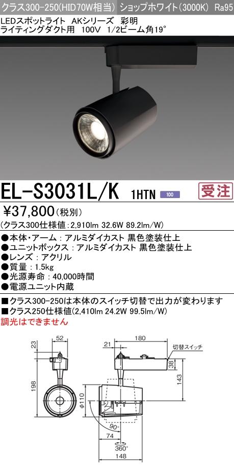【最安値挑戦中!最大34倍】三菱 EL-S3031L/K1HTN LEDスポットライト 高彩度 アパレル用(彩明) 固定出力・段調光機能付 ショップホワイト 電源ユニット内蔵 受注生産品 [∽§]
