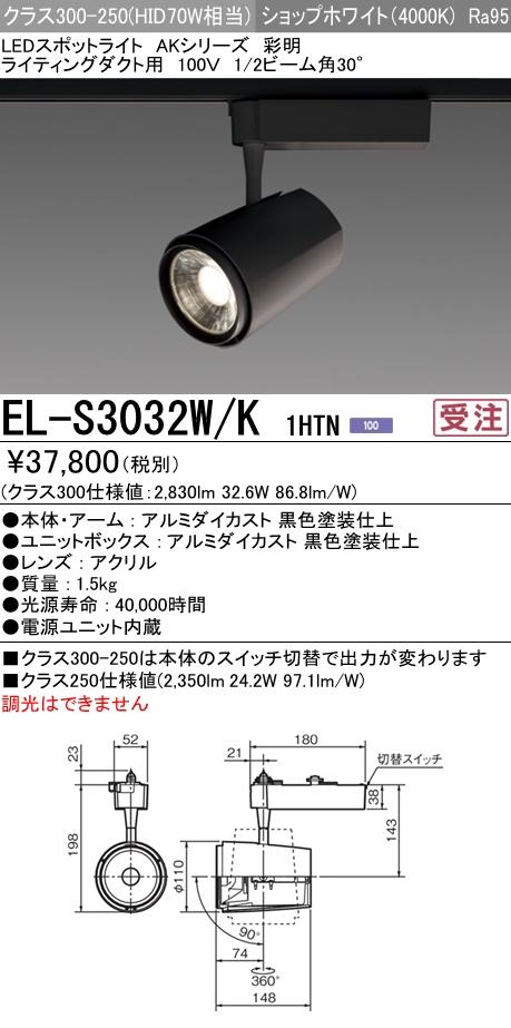 【最安値挑戦中!最大34倍】三菱 EL-S3032W/K1HTN LEDスポットライト 高彩度 アパレル用(彩明) 固定出力・段調光機能付 ショップホワイト 電源ユニット内蔵 受注生産品 [∽§]