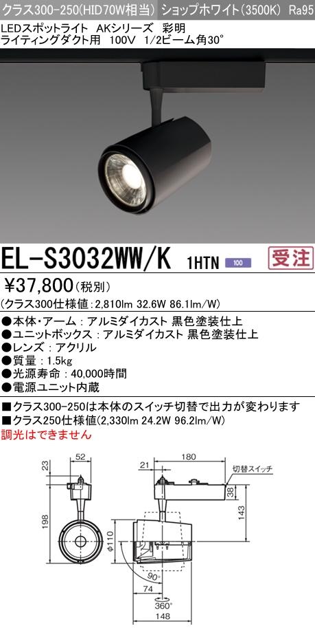【最安値挑戦中!最大34倍】三菱 EL-S3032WW/K1HTN LEDスポットライト 高彩度 アパレル用(彩明) 固定出力・段調光機能付 ショップホワイト 電源ユニット内蔵 受注生産品 [∽§]