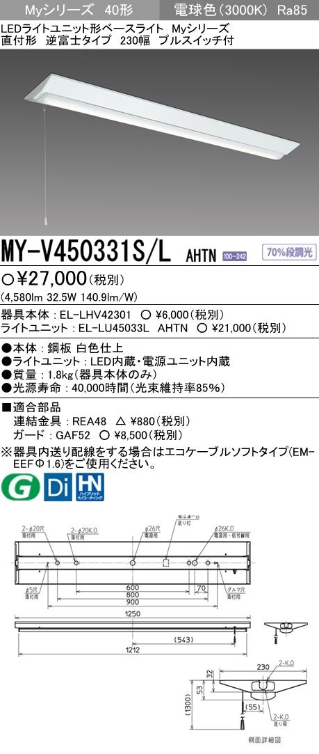【最安値挑戦中!最大34倍】三菱 MY-V450331S/L AHTN LEDライトユニット形ベースライト 直付形 逆富士 一般タイプ 固定出力 電球色 [∽]