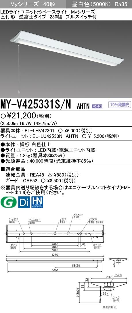 【最安値挑戦中!最大34倍】三菱 MY-V425331S/N AHTN LEDライトユニット形ベースライト 直付形 逆富士 一般タイプ 固定出力 昼白色 [∽]