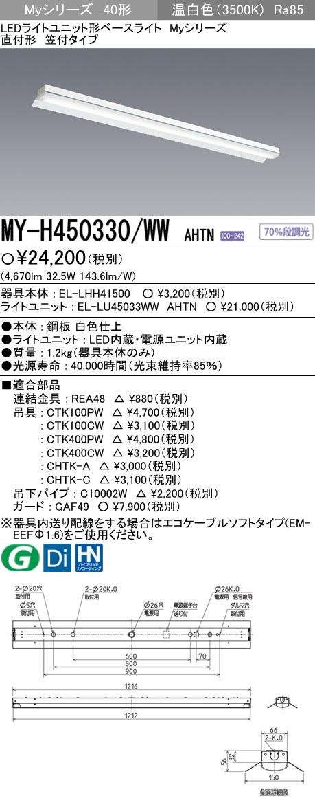【最安値挑戦中!最大34倍】三菱 MY-H450330/WW AHTN LEDライトユニット形ベースライト 直付形 笠付 一般タイプ 固定出力 温白色 [∽]