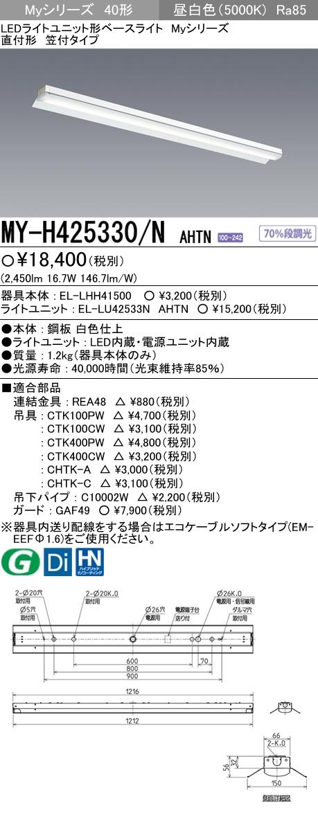 【最安値挑戦中!最大34倍】三菱 MY-H425330/N AHTN LEDライトユニット形ベースライト 直付形 笠付 一般タイプ 固定出力 昼白色 [∽]