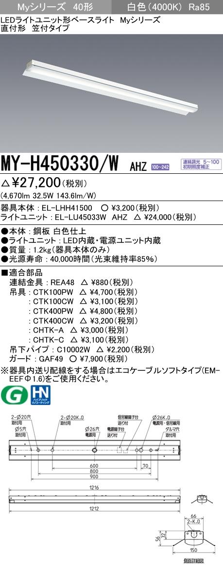 【最安値挑戦中!最大34倍】三菱 MY-H450330/W AHZ LEDライトユニット形ベースライト 直付形 笠付 一般タイプ 初期照度補正付連続調光 白色 受注生産品 [∽§]