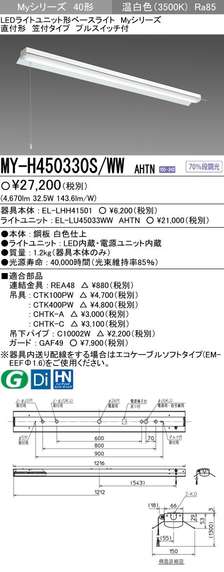 【最安値挑戦中!最大34倍】三菱MY-H450330S/WW AHTN LEDライトユニット形ベースライト 直付形 笠付 一般タイプ 固定出力 温白色 [∽]