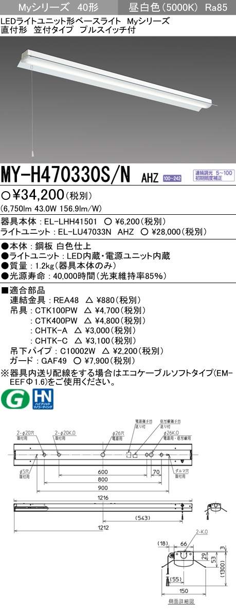 【最安値挑戦中!最大34倍】三菱MY-H470330S/N AHZ LEDライトユニット形ベースライト 直付形 笠付 一般タイプ 初期照度補正付連続調光 昼白色 [∽]