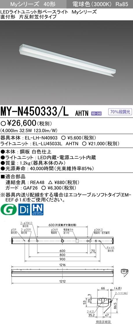 【最安値挑戦中!最大34倍】三菱MY-N450333/L AHTN LEDライトユニット形ベースライト 直付形 片反射笠付 一般タイプ 固定出力 電球色 [∽]