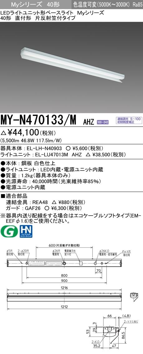 【最安値挑戦中!最大34倍】三菱MY-N470133/M AHZ LEDライトユニット形ベースライト 直付形 片反射笠付 色温度可変タイプ 初期照度補正付連続調光 受注生産品 [∽§]