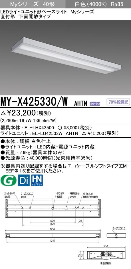 【最安値挑戦中!最大34倍】三菱MY-X425330/W AHTN LEDライトユニット形ベースライト 直付形 下面開放 一般タイプ 固定出力 白色 受注生産品 [∽§]