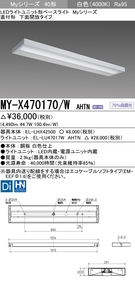【最安値挑戦中!最大34倍】三菱MY-X470170/W AHTN LEDライトユニット形ベースライト 直付形 下面開放 高演色タイプ 固定出力 白色 受注生産品 [∽§]