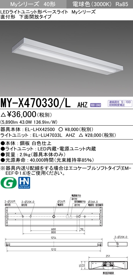 【最安値挑戦中!最大34倍】三菱MY-X470330/L AHZ LEDライトユニット形ベースライト 直付形 下面開放 一般タイプ 初期照度補正付連続調光 電球色 受注生産品 [∽§]