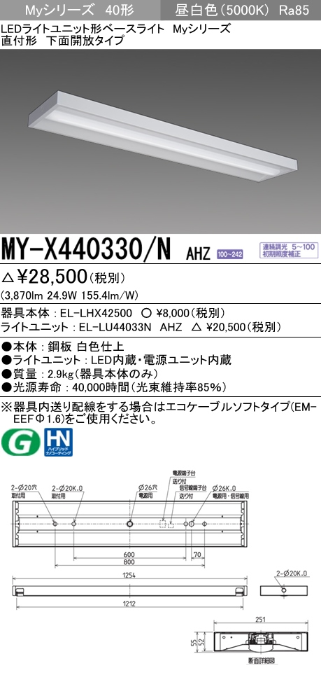 【最安値挑戦中!最大34倍】三菱MY-X440330/N AHZ LEDライトユニット形ベースライト 直付形 下面開放 一般タイプ 初期照度補正付連続調光 昼白色 受注生産品 [∽§]
