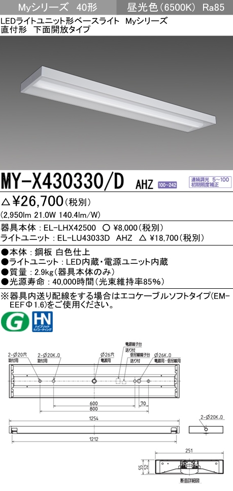 【最安値挑戦中!最大34倍】三菱MY-X430330/D AHZ LEDライトユニット形ベースライト 直付形 下面開放 一般タイプ 初期照度補正付連続調光 昼光色 受注生産品 [∽§]