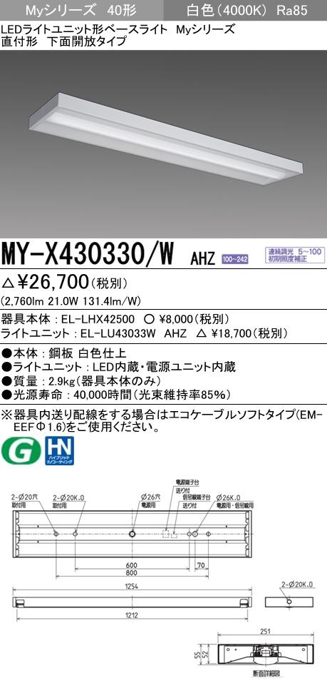【最安値挑戦中!最大34倍】三菱MY-X430330/W AHZ LEDライトユニット形ベースライト 直付形 下面開放 一般タイプ 初期照度補正付連続調光 白色 受注生産品 [∽§]