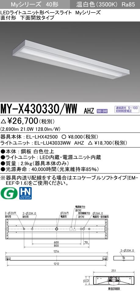 【最安値挑戦中!最大34倍】三菱MY-X430330/WW AHZ LEDライトユニット形ベースライト 直付形 下面開放 一般タイプ 初期照度補正付連続調光 温白色 受注生産品 [∽§]