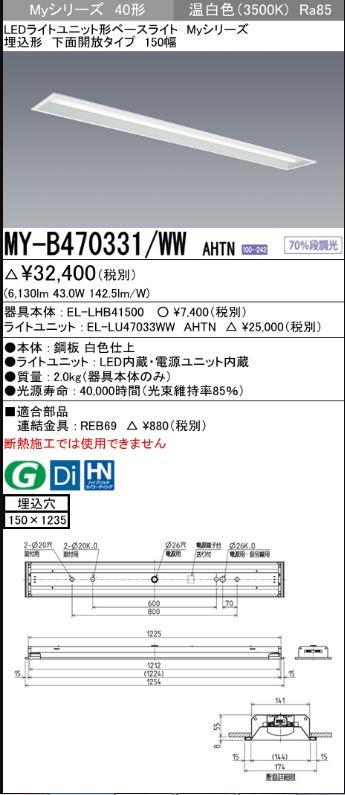 【最安値挑戦中!最大33倍】三菱 MY-B470331/WW AHTN LEDライトユニット形ベースライト埋込形 下面開放 150幅 一般タイプ 固定出カ 温白色 受注生産品 [∽§]