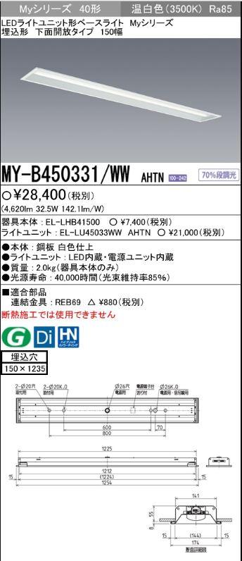 【最安値挑戦中!最大34倍】三菱 MY-B450331/WW AHTN LEDライトユニット形ベースライト埋込形 下面開放 150幅 一般タイプ 固定出カ 温白色 [∽]