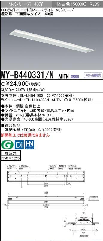 【最安値挑戦中!最大34倍】三菱 MY-B440331/N AHTN LEDライトユニット形ベースライト埋込形 下面開放 150幅 一般タイプ 固定出カ 昼白色 [∽]