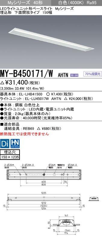 【最安値挑戦中!最大33倍】三菱 MY-B450171/W AHTN LEDライトユニット形ベースライト 埋込形 下面開放 150幅 高演色タイプ(Ra95) 固定出カ 白色 受注生産品 [∽§]