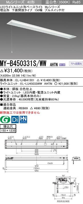 【最安値挑戦中!最大33倍】三菱 MY-B450331S/WW AHTN LEDライトユニット形ベースライト 埋込形 下面開放 150幅 プルスイッチ付 一般タイプ 固定出カ 温白色 受注生産品 [∽§]