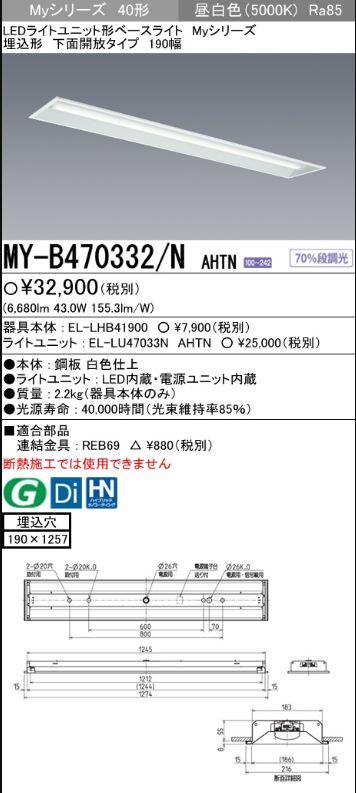 【最安値挑戦中!最大34倍】三菱 MY-B470332/N AHTN LEDライトユニット形ベースライト 埋込形 下面開放 190幅 一般タイプ 固定出カ 昼白色 [∽]