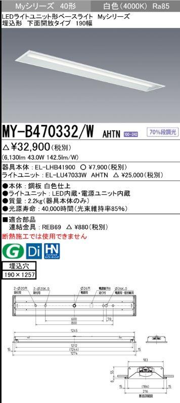 【最安値挑戦中!最大33倍】三菱 MY-B470332/W AHTN LEDライトユニット形ベースライト 埋込形 下面開放 190幅 一般タイプ 固定出カ 白色 受注生産品 [∽§]