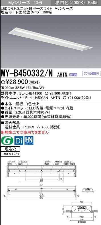 【最安値挑戦中!最大33倍】三菱 MY-B450332/N AHTN LEDライトユニット形ベースライト 埋込形 下面開放 190幅 一般タイプ 固定出カ 昼白色 [∽]