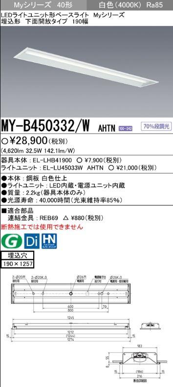【最安値挑戦中!最大34倍】三菱 MY-B450332/W AHTN LEDライトユニット形ベースライト 埋込形 下面開放 190幅 一般タイプ 固定出カ 白色 [∽]