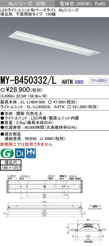 【最安値挑戦中!最大33倍】三菱 MY-B450332/L AHTN LEDライトユニット形ベースライト 埋込形 下面開放 190幅 一般タイプ 固定出カ 電球色 [∽]