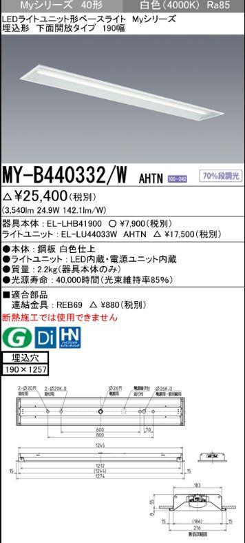 【最安値挑戦中!最大34倍】三菱 MY-B440332/W AHTN LEDライトユニット形ベースライト 埋込形 下面開放 190幅 一般タイプ 固定出カ 白色 受注生産品 [∽§]