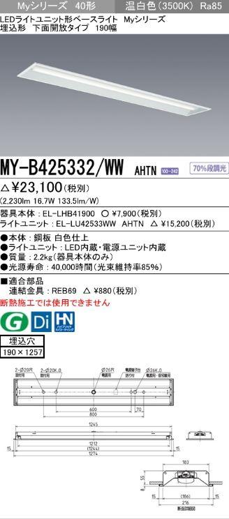 【最安値挑戦中!最大33倍】三菱 MY-B425332/WW AHTN LEDライトユニット形ベースライト 埋込形 下面開放 190幅 一般タイプ 固定出カ 温白色 受注生産品 [∽§]