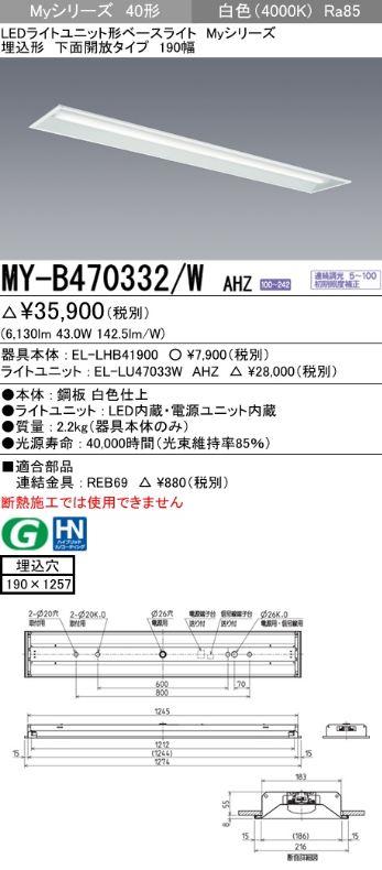 【最安値挑戦中!最大34倍】三菱 MY-B470332/W AHZ LEDライトユニット形ベースライト 埋込形 下面開放 190幅 一般タイプ 初期照度補正付連続調光 白色 受注生産品 [∽§]