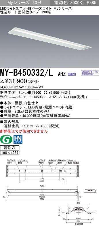 【最安値挑戦中!最大34倍】三菱 MY-B450332/L AHZ LEDライトユニット形ベースライト 埋込形 下面開放 190幅 一般タイプ 初期照度補正付連続調光 電球色 受注生産品 [∽§]
