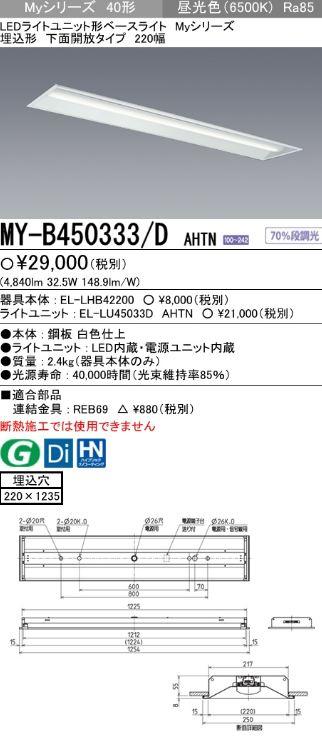【最安値挑戦中!最大34倍】三菱 MY-B450333/D AHTN LEDライトユニット形ベースライト 埋込形 下面開放 220幅 一般タイプ 固定出カ 昼光色 [∽]