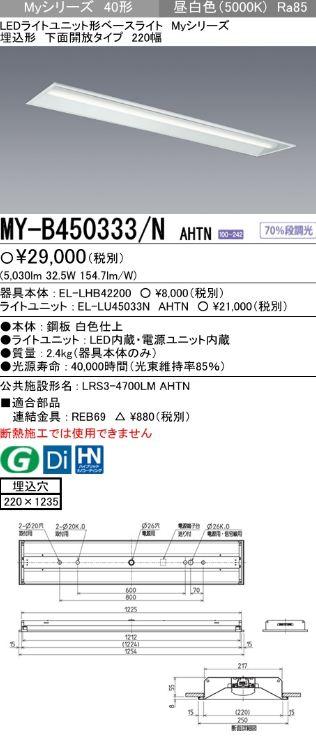 【最安値挑戦中!最大34倍】三菱 MY-B450333/N AHTN LEDライトユニット形ベースライト 埋込形 下面開放 220幅 一般タイプ 固定出カ 昼白色 [∽]
