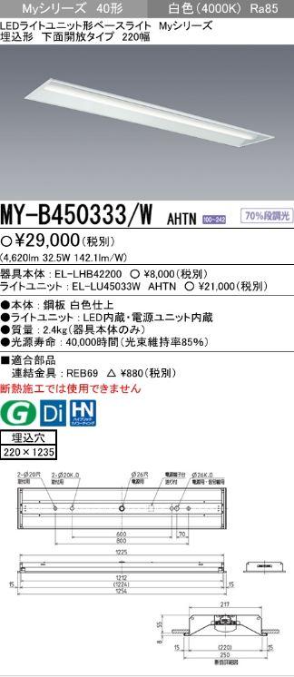 【最安値挑戦中!最大34倍】三菱 MY-B450333/W AHTN LEDライトユニット形ベースライト 埋込形 下面開放 220幅 一般タイプ 固定出カ 白色 [∽]