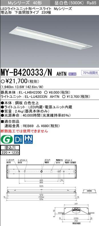 【最安値挑戦中!最大34倍】三菱 MY-B420333/N AHTN LEDライトユニット形ベースライト 埋込形 下面開放 220幅 一般タイプ 固定出カ 昼白色 [∽]