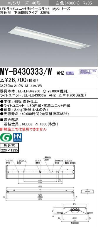 【最安値挑戦中!最大34倍】三菱 MY-B430333/W AHZ LEDライトユニット形ベースライト 埋込形 下面開放 220幅 一般タイプ 初期照度補正付連続調光 白色 受注生産品 [∽§]