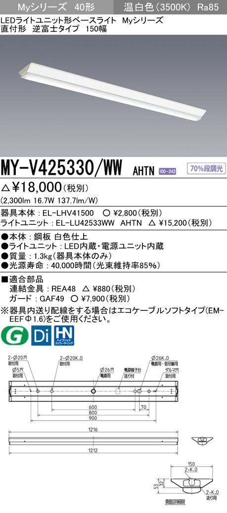 【最安値挑戦中!最大34倍】三菱 MY-V425330/WW AHTN LEDライトユニット形ベースライト 直付形 逆富士 一般タイプ 固定出力 温白色 受注生産品 [∽§]