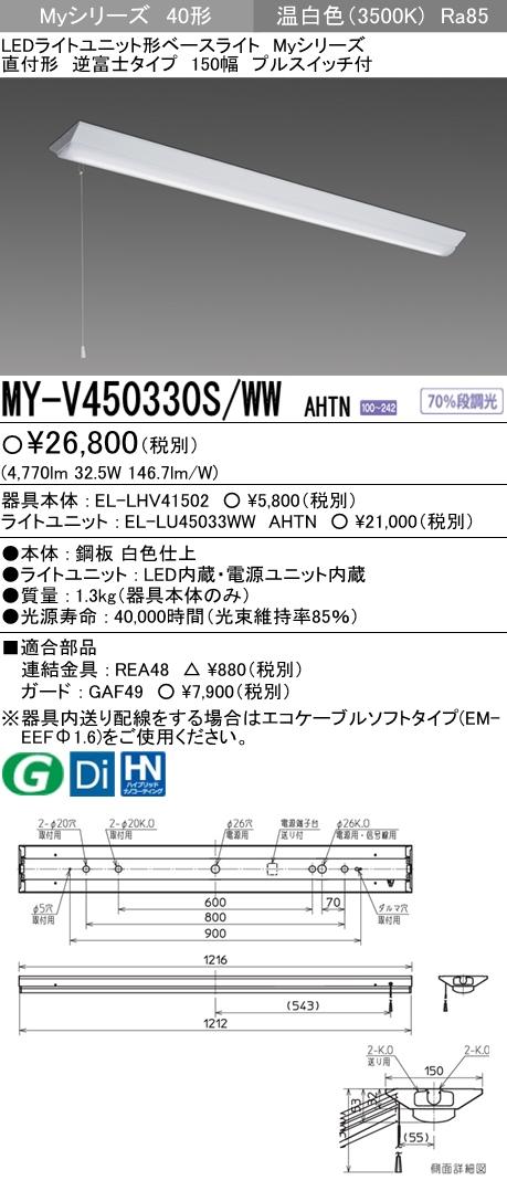 【最安値挑戦中!最大34倍】三菱 MY-V450330S/WW AHTN LEDライトユニット形ベースライト 直付形 逆富士 一般タイプ 固定出力 温白色 [∽]