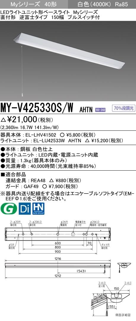 【最安値挑戦中!最大34倍】三菱 MY-V425330S/W AHTN LEDライトユニット形ベースライト 直付形 逆富士 一般タイプ 固定出力 白色 受注生産品 [∽§]