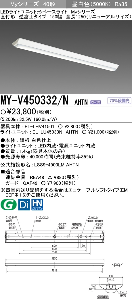 【最安値挑戦中!最大34倍】三菱 MY-V450332/N AHTN LEDライトユニット形ベースライト 直付形 逆富士 一般タイプ 固定出力 昼白色 [∽]