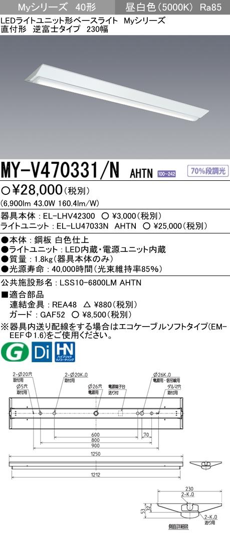 【最安値挑戦中!最大33倍】三菱 MY-V470331/N AHTN LEDライトユニット形ベースライト 直付形 逆富士 一般タイプ 固定出力 昼白色 [∽]