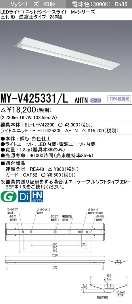 【最安値挑戦中!最大34倍】三菱 MY-V425331/L AHTN LEDライトユニット形ベースライト 直付形 逆富士 一般タイプ 固定出力 電球色 受注生産品 [∽§]