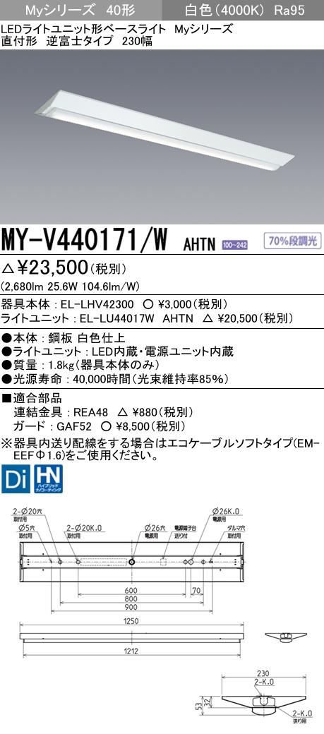 【最安値挑戦中!最大34倍】三菱 MY-V440171/W AHTN LEDライトユニット形ベースライト 直付形 逆富士 高演色タイプ 固定出力 白色 受注生産品 [∽§]