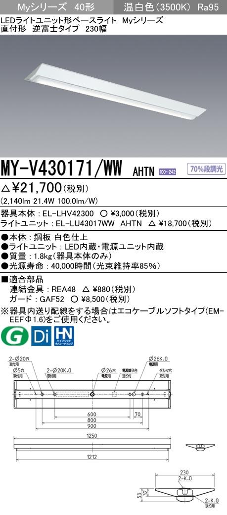 【最安値挑戦中!最大34倍】三菱 MY-V430171/WW AHTN LEDライトユニット形ベースライト 直付形 逆富士 高演色タイプ 固定出力 温白色 受注生産品 [∽§]