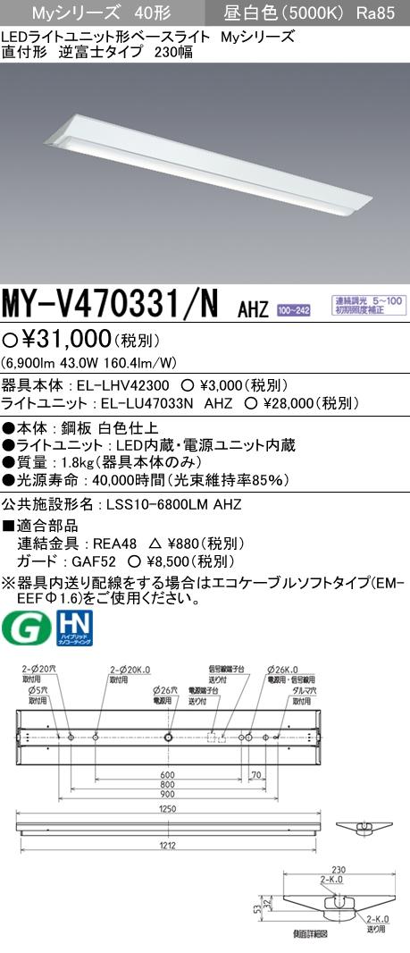 【最安値挑戦中!最大33倍】三菱 MY-V470331/N AHZ LEDライトユニット形ベースライト 直付形 逆富士 一般タイプ 初期照度補正付連続調光 昼白色 [∽]