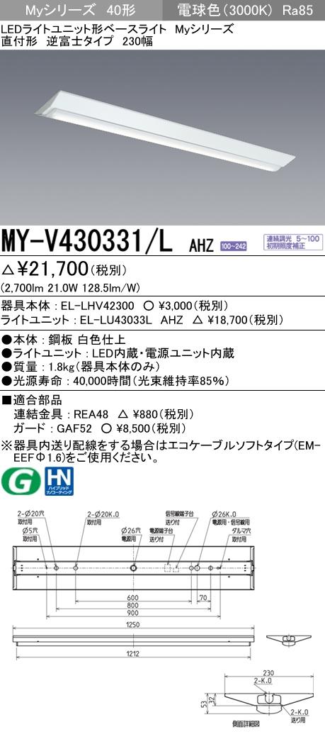【最安値挑戦中!最大34倍】三菱 MY-V430331/L AHZ LEDライトユニット形ベースライト 直付形 逆富士 一般タイプ 初期照度補正付連続調光 電球色 受注生産品 [∽§]